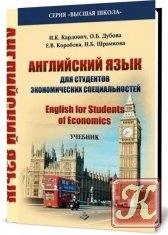 Книга Английский язык для студентов экономических специальностей