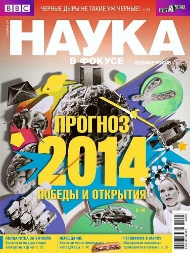 Книга Журнал: Наука в фокусе №3 (март 2014)