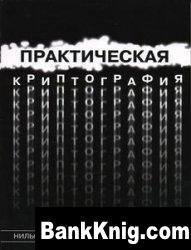 Книга Практическая криптография djvu  16,5Мб