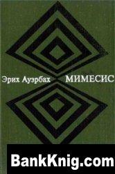 Мимесис. Изображение действительности в западноевропейской литературе           pdf