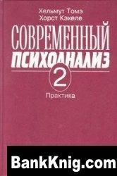 Современный психоанализ. Т. 2. Практика pdf 44,43Мб