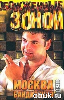 Аудиокнига Николай Модестов - Москва бандитская (аудиокнига)