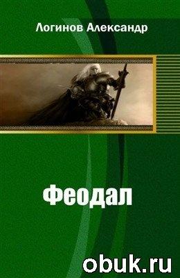 Книга Феодал