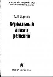 Книга Вербальный анализ решений