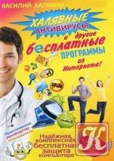 Книга Халявные антивирусы и другие бесплатные программы из Интернета