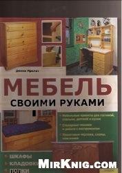 Книга Мебель своими руками: шкафы, кладовки, полки
