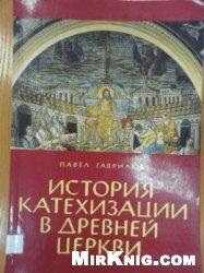 Книга История катехизации в древней церкви