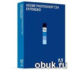 Книга Фотошоп для детей / PhotoshopForChildren - Обучающий видеокурс (2010) PC