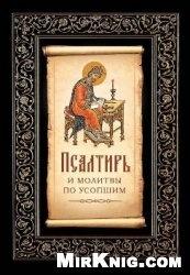 Книга Псалтирь и молитвы по усопшим