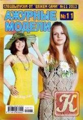 Книга Вяжем сами Спецвыпуск № 11 (июнь 2012)  Ажурные модели