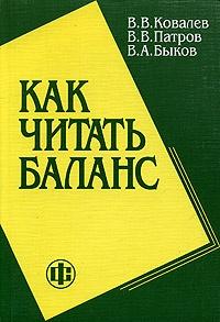 Книга Как читать баланс
