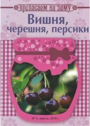 Журнал Припасаем на зиму № 4  2010 Вишня, черешня, персики