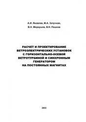 Книга Расчет и проектирование ветроэлектрических установок с горизонтально-осевой ветротурбиной и генератором на постоянных магнитах