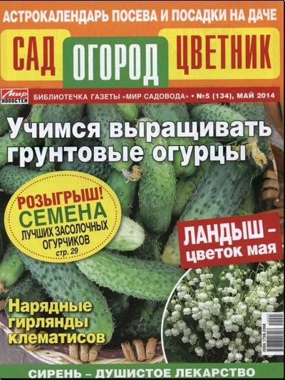 Книга Журнал: Сад, огород, цветник №5 (134) (май 2014)