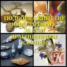 Подборка книг по ювелирному делу и драгоценным камням