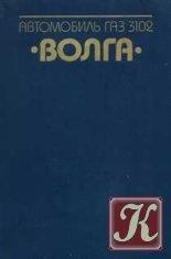 """Книга Автомобиль ГАЗ-3102 """"Волга"""""""