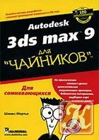 """Книга Autodesk 3ds max 9 для """"чайников"""" (  + CD приложение)"""