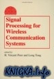 Книга Signal Processing for Wireless Communications Systems (Information...