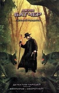Книга Джим Батчер Летний рыцарь