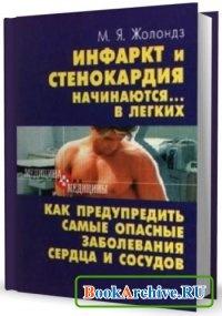 Книга Инфаркт и стенокардия начинаются... в легких!.
