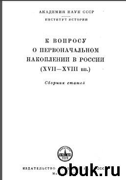 Книга О первоначальном накоплении в России (XVII—XVIII вв.).