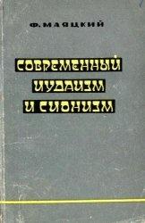 Книга Современный иудаизм и сионизм