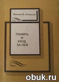 Книга Память и уход за ней