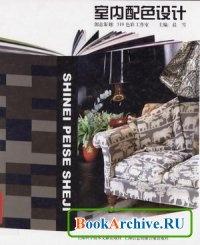 Книга Shinei Peise Sheji.