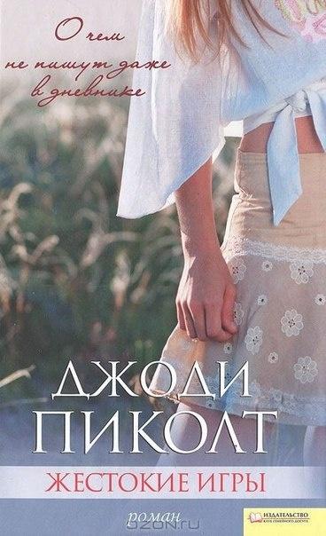 Книга Джоди Пиколт Жестокие игры