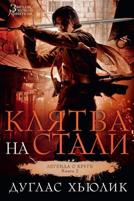 Книга Легенда о Круге - 2