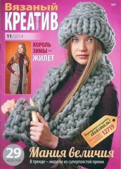 Книга Журнал: Вязаный креатив № 11 (ноябрь 2014)