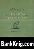 Книга Техника театра кукол