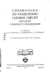 Книга Справочник по разделению газовых смесей методом глубокого охлаждения