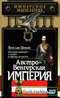 Книга Австро-Венгерская империя.