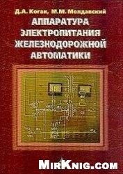 Книга Аппаратура электропитания железнодорожной автоматики