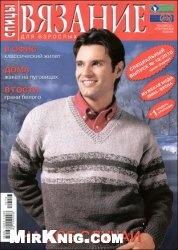Журнал Вязание для взрослых. Спицы. Спецвыпуск № 13 2010