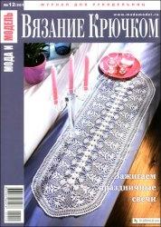 Журнал Мода и модель. Вязание крючком  № 12 2010