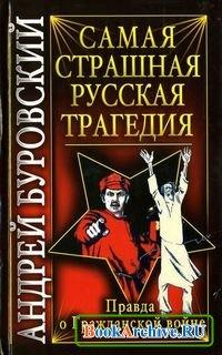 Книга Самая страшная русская трагедия. Правда о Гражданской войне.