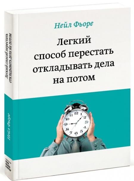 Книга Нейл Фьоре. «Легкий способ перестать откладывать дела на потом»
