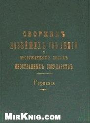 Книга Сборник новейших сведений о вооруженных силах иностранных государств (Германия)