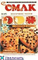 Журнал Сладкий смак №1 1997. Песочное тесто