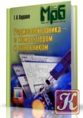 Книга Радиоэлектроника с компьютером и паяльником
