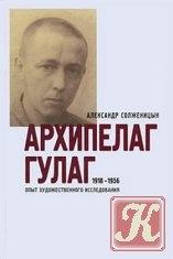 Книга Архипелаг ГУЛАГ. 1918-1956. Опыт художественного исследования (в 3-х томах)