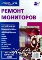 Книга Ремонт мониторов. Серия