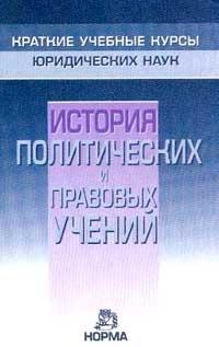 Книга История политических и правовых учений