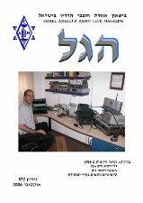 Журнал Hagal № 10, 2006