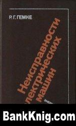 Книга Неисправности электрических машин (9-е издание)