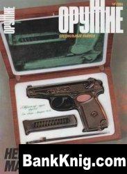 """Журнал 10 выпуск журнала """"Оружие"""" за 2004 год. Спецвыпуск- Неизвестный Макаров."""