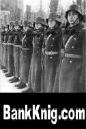 Книга Я погиб в первое военное лето...