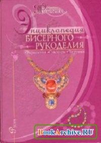 Книга Энциклопедия бисерного рукоделия.